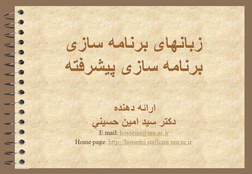 زبانهای برنامه سازی برنامه سازی پیشرفته ارائه دهنده دکتر سيد امين حسيني hosseini@um.ac.irhosseini@um.ac.ir E.mail: Home page: http://hosseini.staffcms