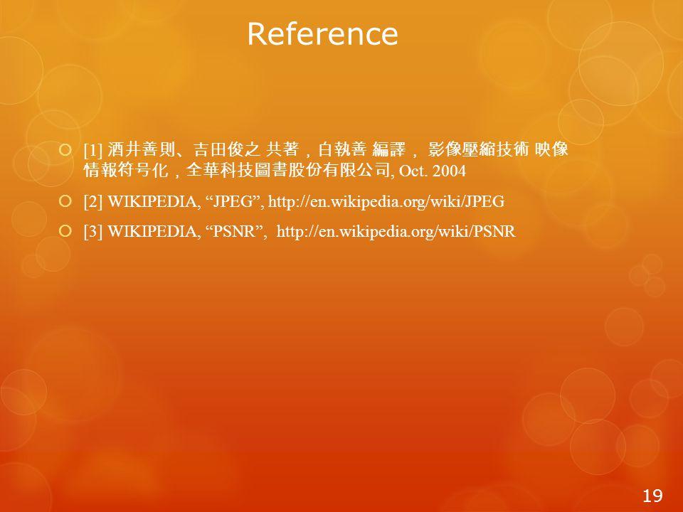 Reference  [1] 酒井善則、吉田俊之 共著,白執善 編譯, 影像壓縮技術 映像 情報符号化,全華科技圖書股份有限公司, Oct.