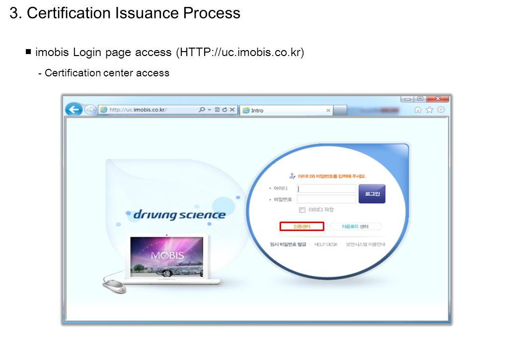 ■ imobis Login page access (HTTP://uc.imobis.co.kr) - Certification center access 3.