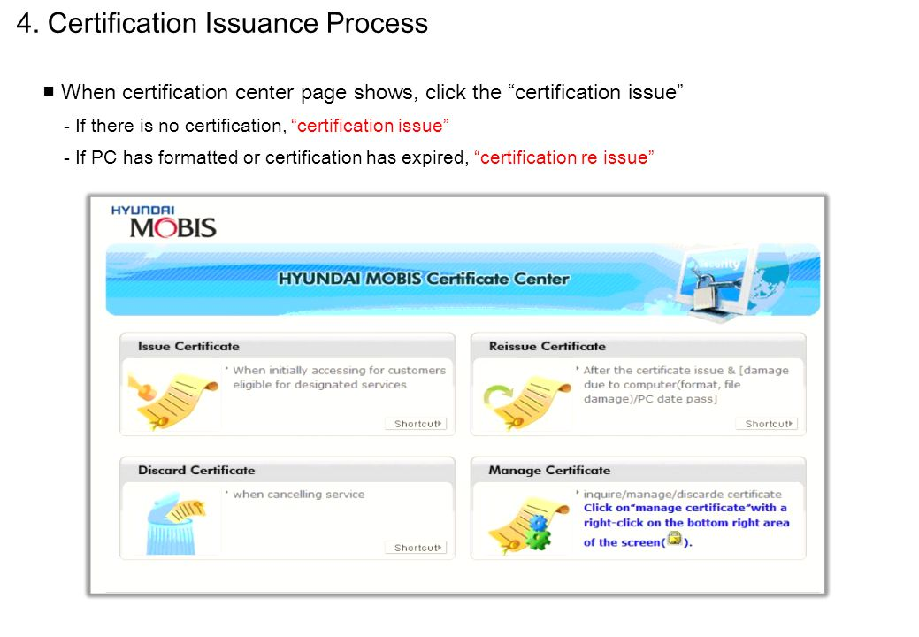 ■ When certification center page shows, click the certification issue - If there is no certification, certification issue - If PC has formatted or certification has expired, certification re issue 4.