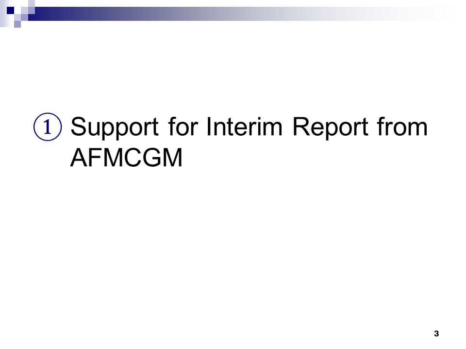 ① Support for Interim Report from AFMCGM 3