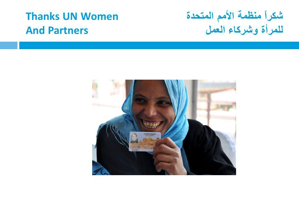 شكراً منظمة الأمم المتحدة للمرأة وشركاء العمل Thanks UN Women And Partners