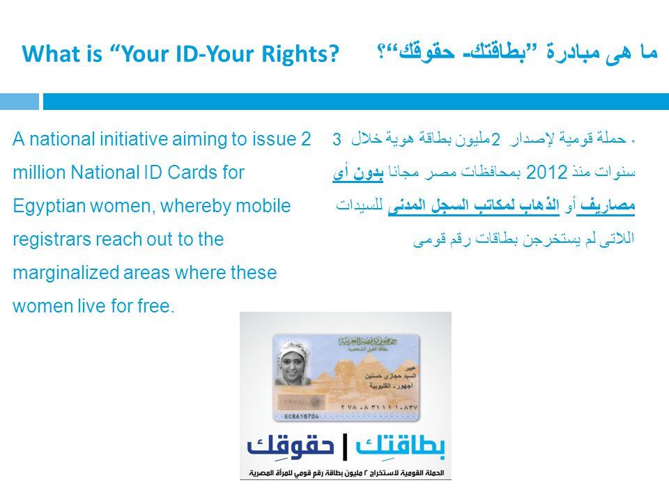 """ما هى مبادرة """" بطاقتك - حقوقك """" ؟ حملة قومية لإصدار 2 مليون بطاقة هوية خلال 3 سنوات منذ 2012 بمحافظات مصر مجانا بدون أي مصاريف أو الذهاب لمكاتب السجل"""