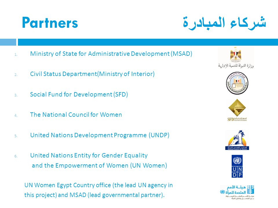 Partners شركاء المبادرة 1. Ministry of State for Administrative Development (MSAD) 2.