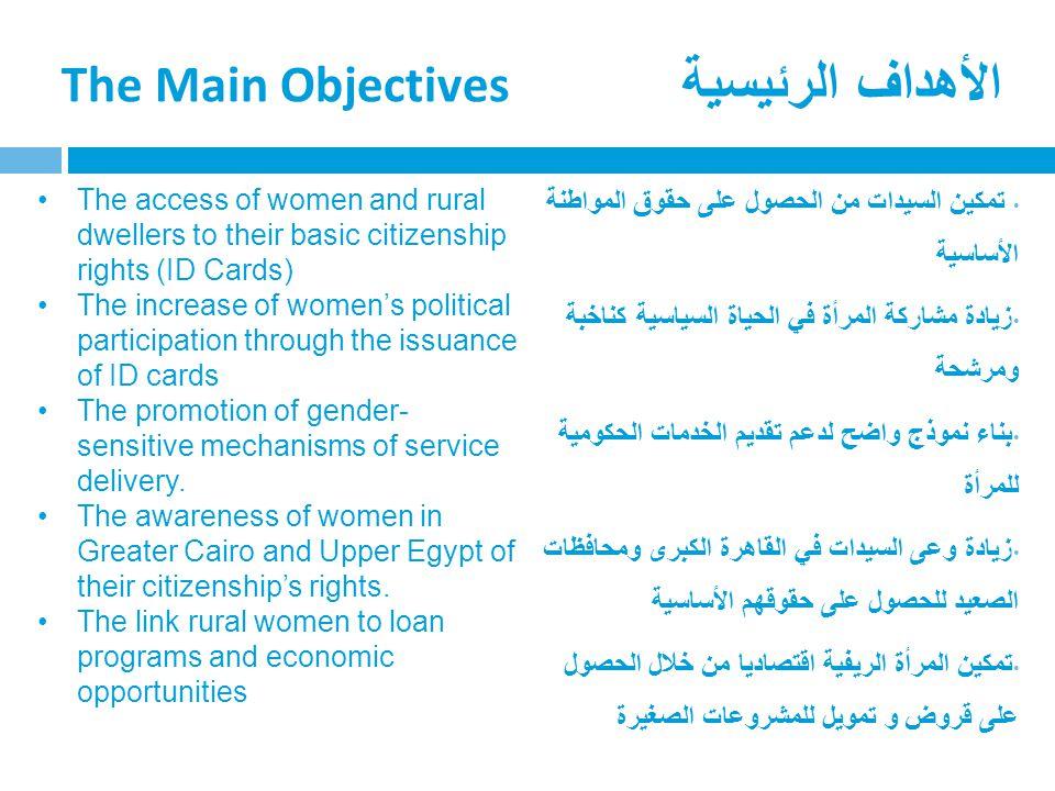 الأهداف الرئيسية تمكين السيدات من الحصول على حقوق المواطنة الأساسية زيادة مشاركة المرأة في الحياة السياسية كناخبة ومرشحة بناء نموذج واضح لدعم تقديم ال
