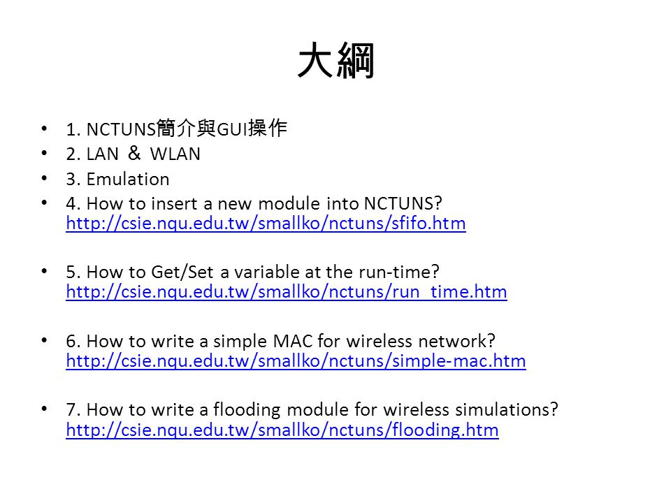 大綱 1. NCTUNS 簡介與 GUI 操作 2. LAN & WLAN 3. Emulation 4.