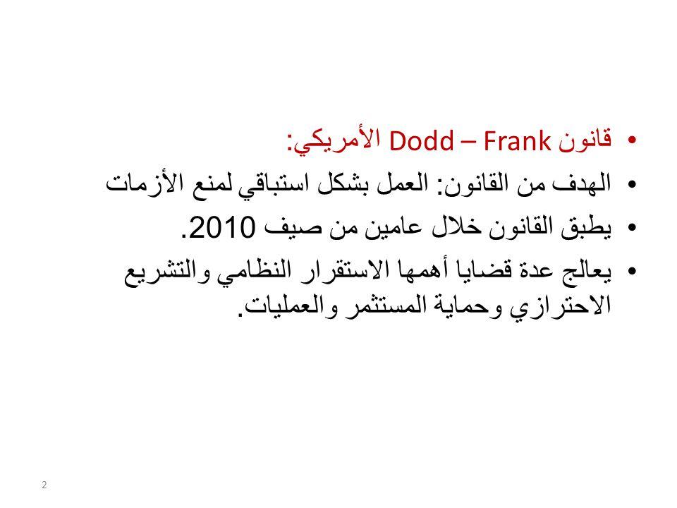 قانون Dodd – Frank الأمريكي : الهدف من القانون : العمل بشكل استباقي لمنع الأزمات يطبق القانون خلال عامين من صيف 2010.