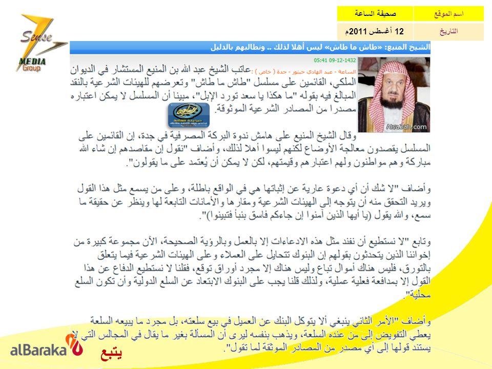 صحيفة الساعةاسم الموقع 12 أغسطس 2011 مالتاريخ يتبع