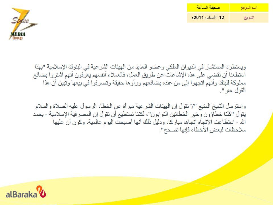 صحيفة الساعةاسم الموقع 12 أغسطس 2011 مالتاريخ
