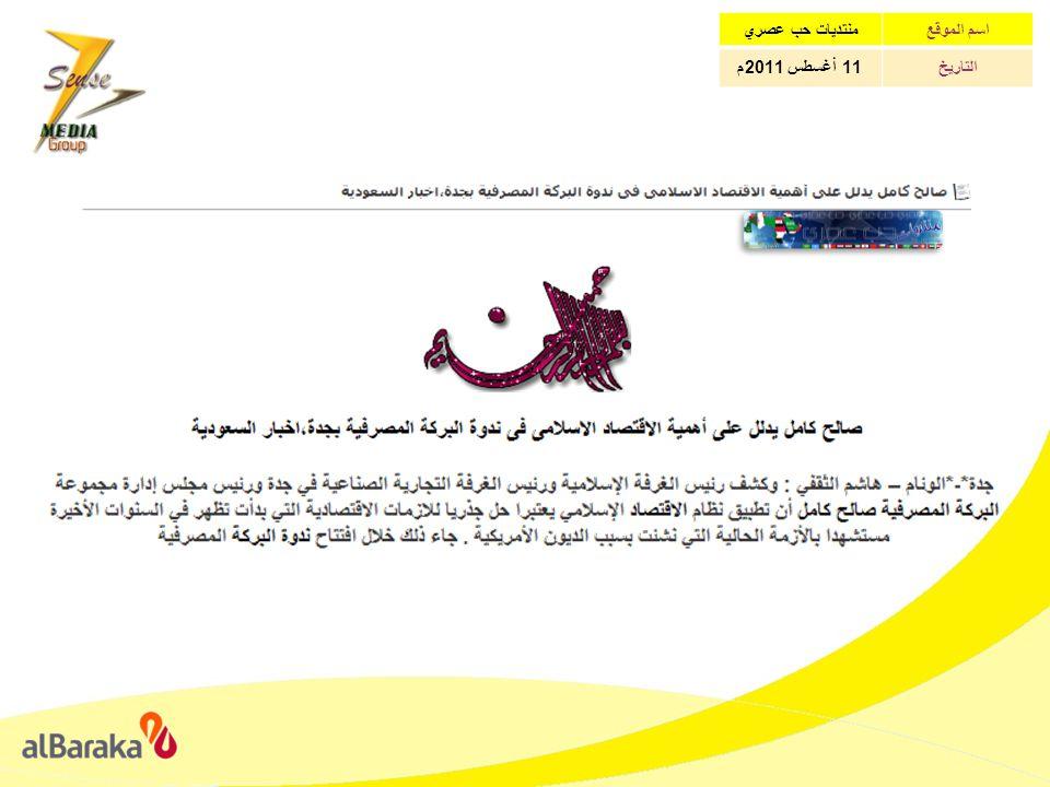 منتديات حب عصرياسم الموقع 11 أغسطس 2011 مالتاريخ