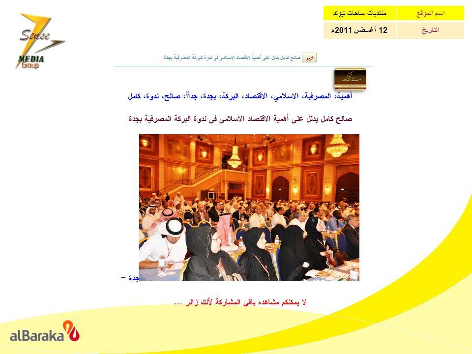 منتديات ساحات تبوكاسم الموقع 12 أغسطس 2011 مالتاريخ