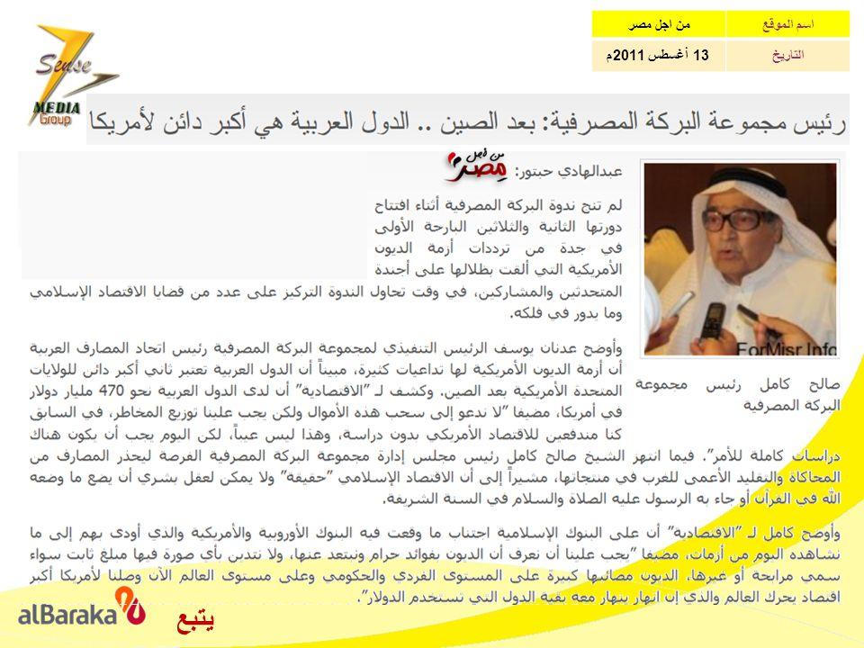 من اجل مصراسم الموقع 13 أغسطس 2011 مالتاريخ يتبع