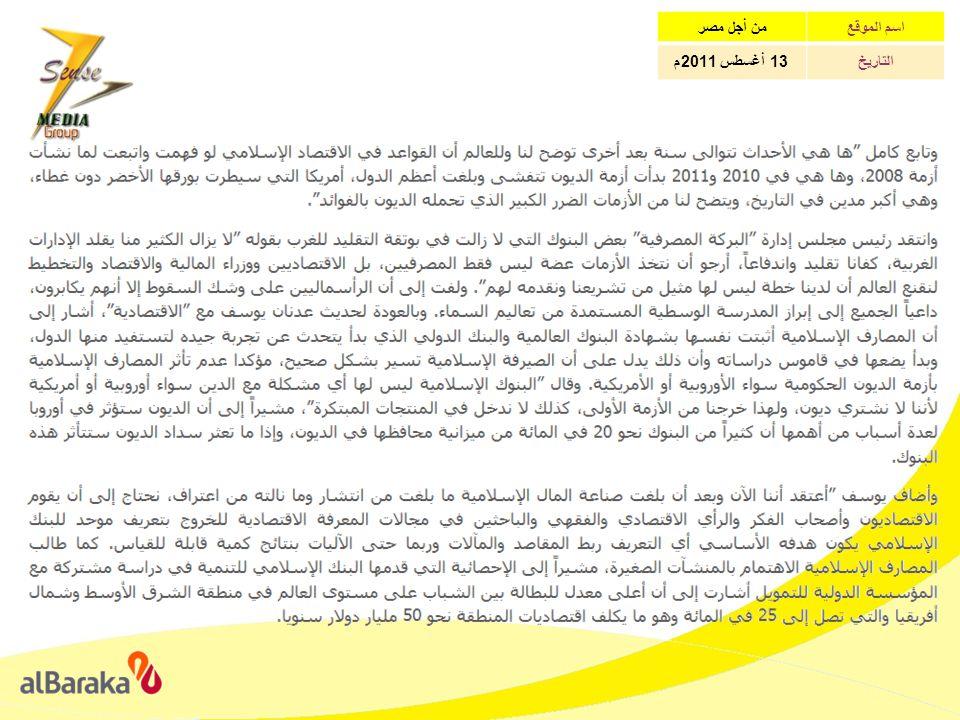 من أجل مصراسم الموقع 13 أغسطس 2011 مالتاريخ