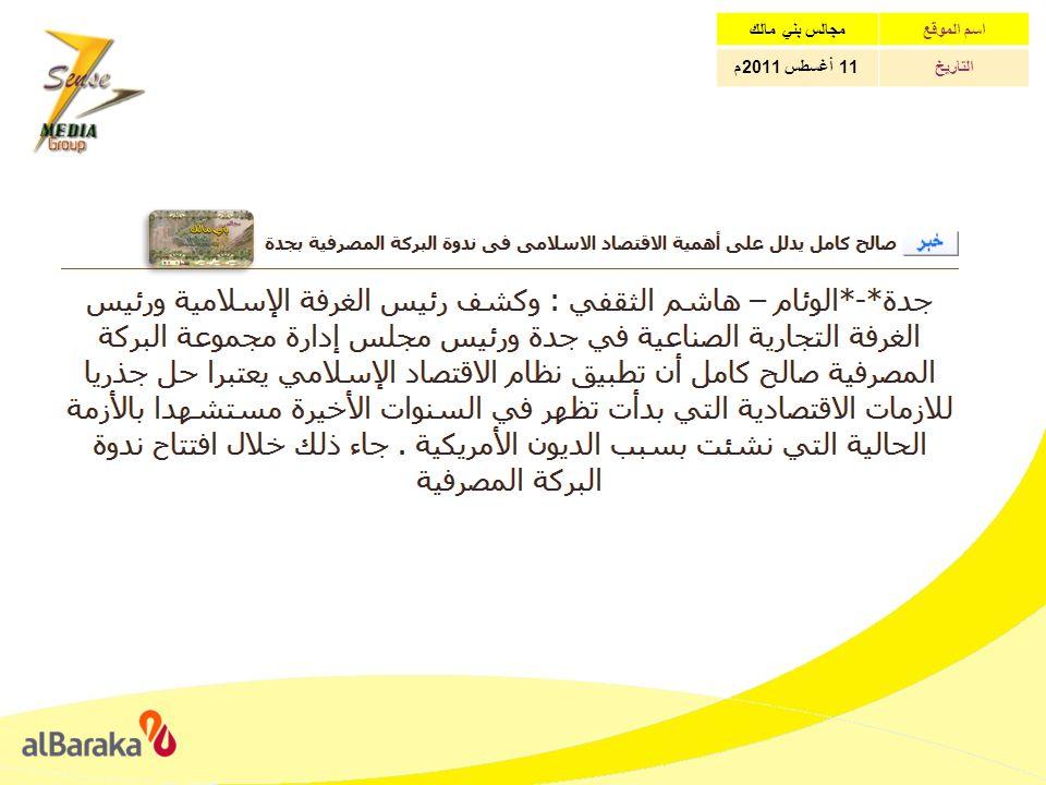 مجالس بني مالكاسم الموقع 11 أغسطس 2011 مالتاريخ