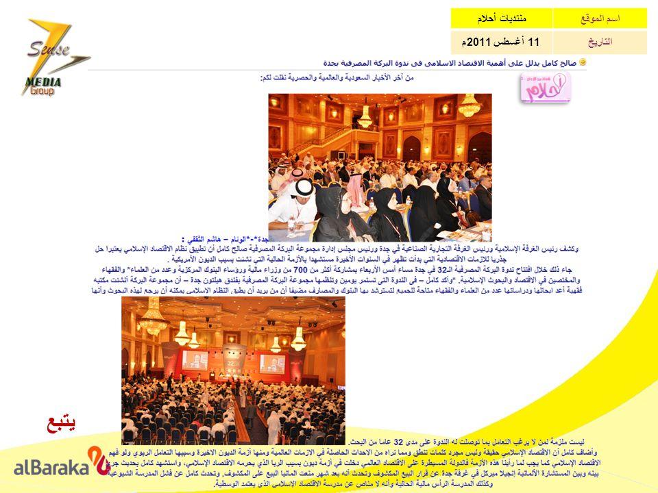 منتديات أحلاماسم الموقع 11 أغسطس 2011 مالتاريخ يتبع