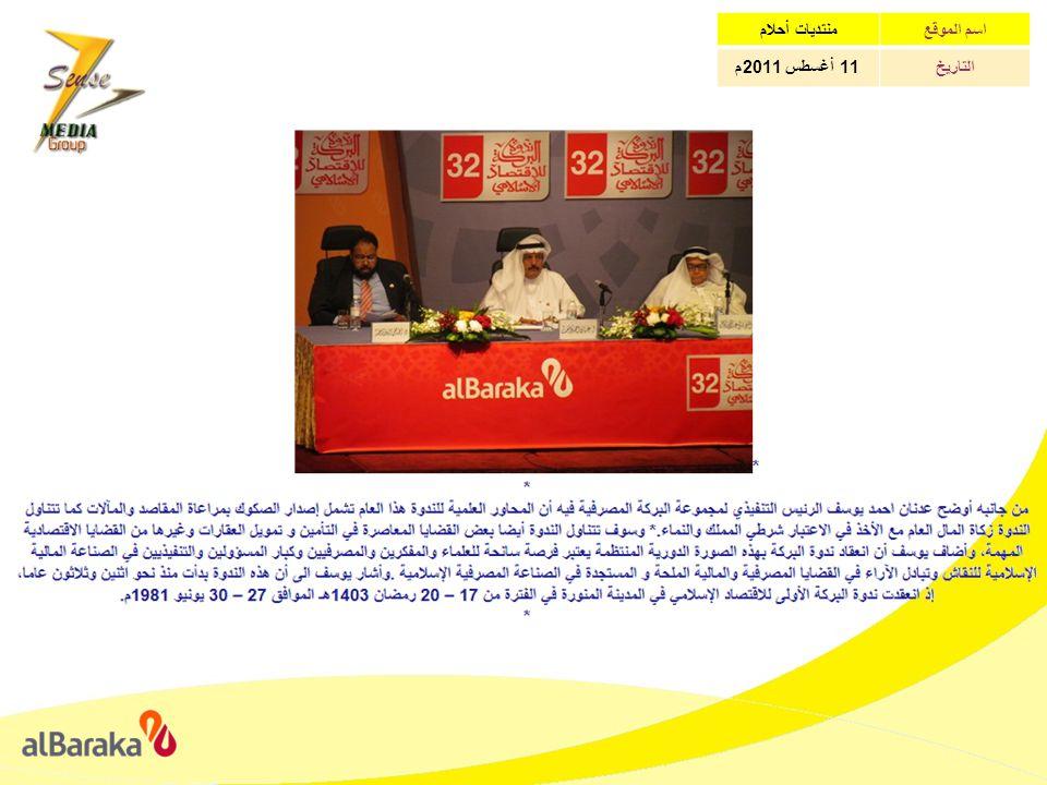 منتديات أحلاماسم الموقع 11 أغسطس 2011 مالتاريخ