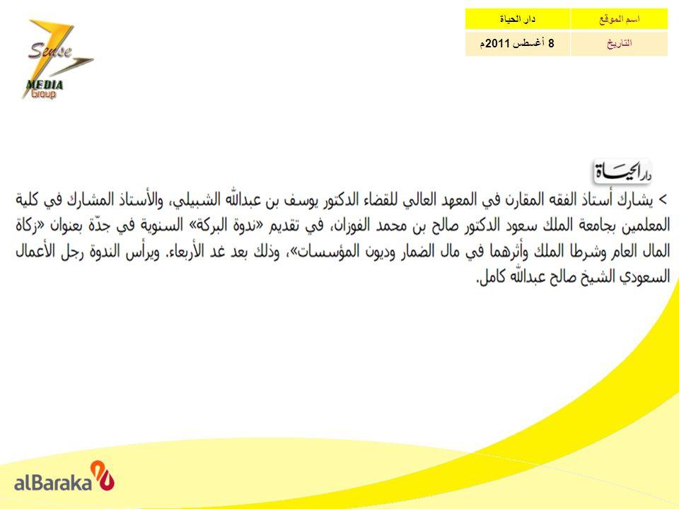 دار الحياةاسم الموقع 8 أغسطس 2011 مالتاريخ