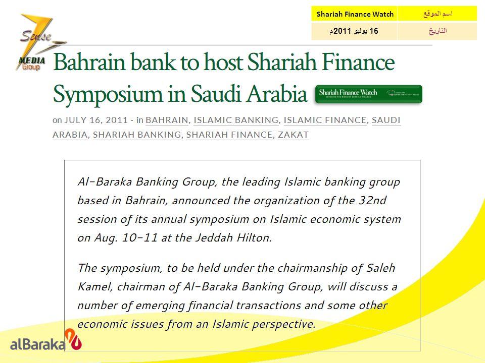 Shariah Finance Watch اسم الموقع 16 يوليو 2011 مالتاريخ