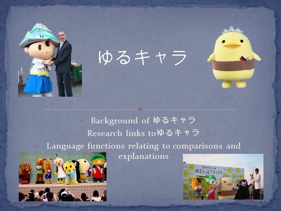Background of ゆるキャラ Research links to ゆるキャラ Language functions relating to comparisons and explanations