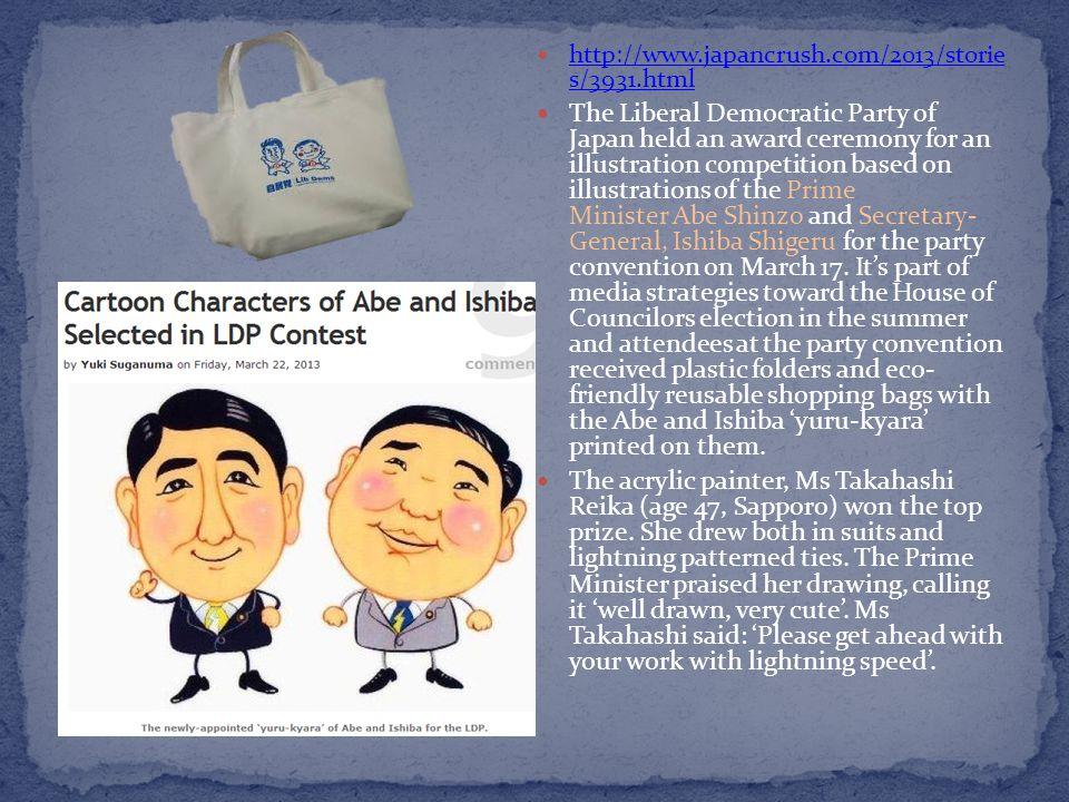 Cartoon Characters of Abe and Ishiba Selected in LDP Contest by Yuki Suganuma on Friday, March 22, 2013 http://www.japancrush.com/2013/stories/3931.html Cartoon Characters of Abe and Ishiba Selected in LDP ContestYuki Suganuma http://www.japancrush.com/2013/stories/3931.html Creepy yuru kyara http://blog.rinkya.com/creepiest-town-mascots-of-japan- that-would-make-kids-cry/http://blog.rinkya.com/creepiest-town-mascots-of-japan- that-would-make-kids-cry/ Cathy Jonak: Japan Foundation Sydney, Professional Development Session yurukyara http://www.jpf.org.au/pd/sessions/pdsession_anz.htmlhttp://www.jpf.org.au/pd/sessions/pdsession_anz.html Kumamon http://topics-on-japan.blogspot.com.au/2013/03/what-is-yuru- kyara.htmlhttp://topics-on-japan.blogspot.com.au/2013/03/what-is-yuru- kyara.html Kumamon s official website http://kumamon-official.jp/http://kumamon-official.jp/ Wall Street Journal, Isn t That Cute.