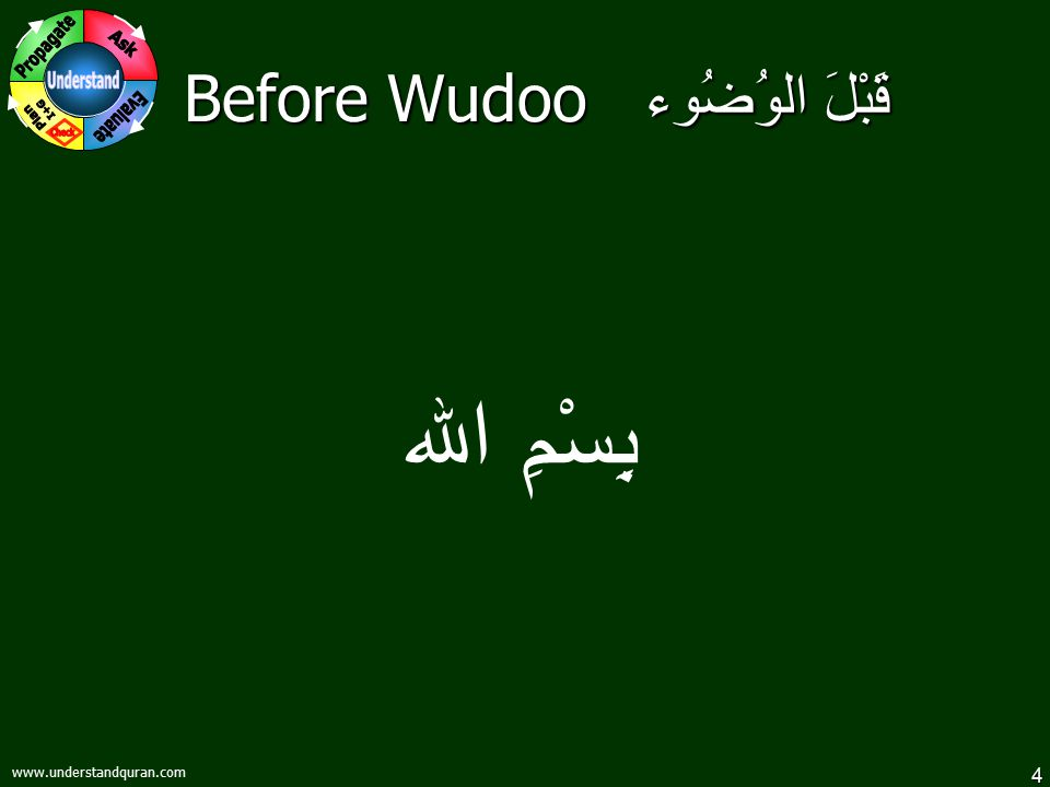 4 www.understandquran.com قَبْلَ الوُضُوء Before Wudoo بِسْمِ الله