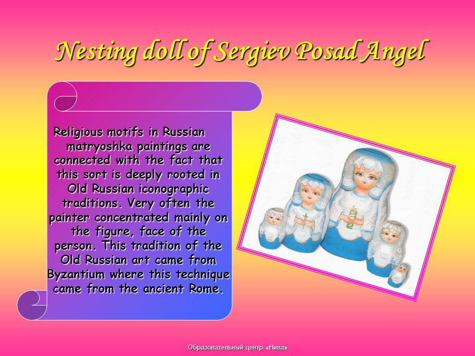 Образовательный центр «Нива» Nesting doll of Sergiev Posad Angel Religious motifs in Russian matryoshka paintings are connected with the fact that thi