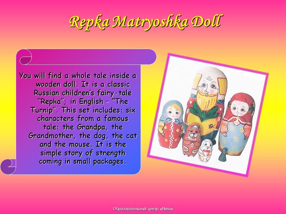 Образовательный центр «Нива» Repka Matryoshka Doll You will find a whole tale inside a wooden doll.
