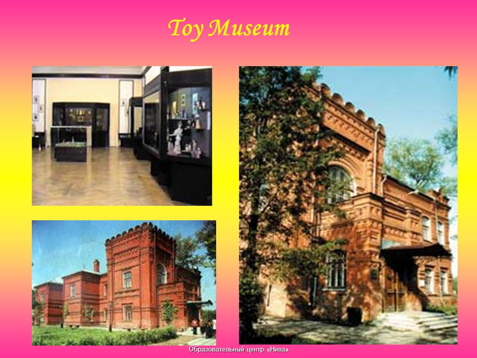 Образовательный центр «Нива» Toy Museum
