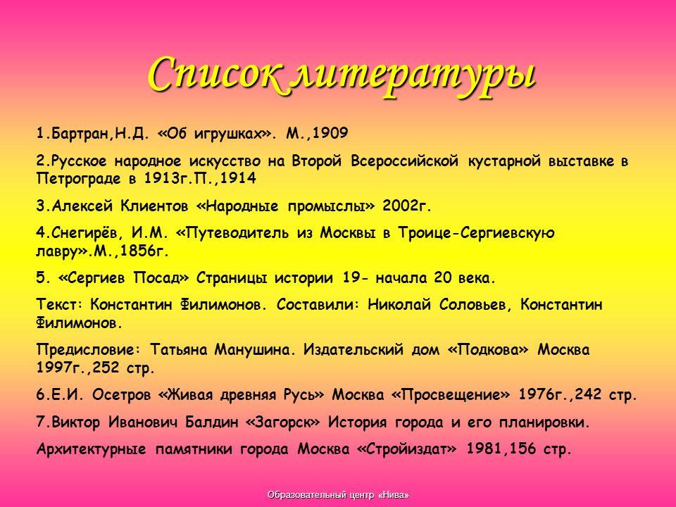 Образовательный центр «Нива» Список литературы 1.Бартран,Н.Д.