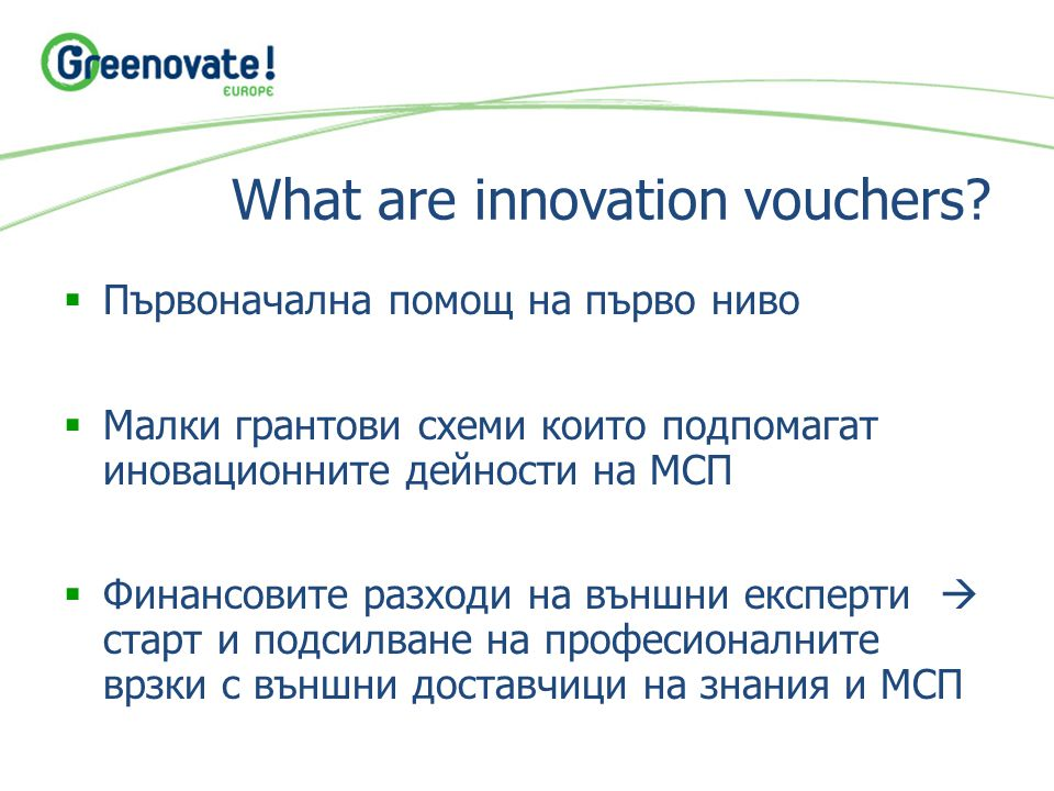 What are innovation vouchers.