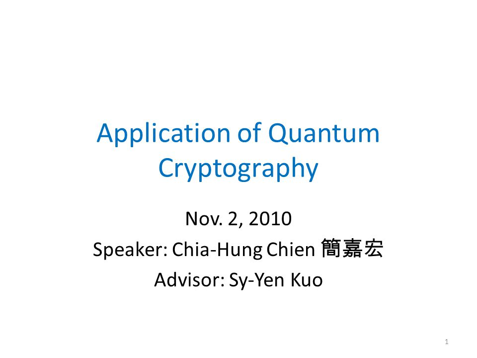 Conclusion The cost for QKD is high, but it is worth Short-term challenges and long-term challenge are quite different – Short-term: integrate QKD in classical networks – Long-term: quantum repeaters, apply in outer space Quantum cryptography can be combined with modern cryptography to realize a sound and practical security 52
