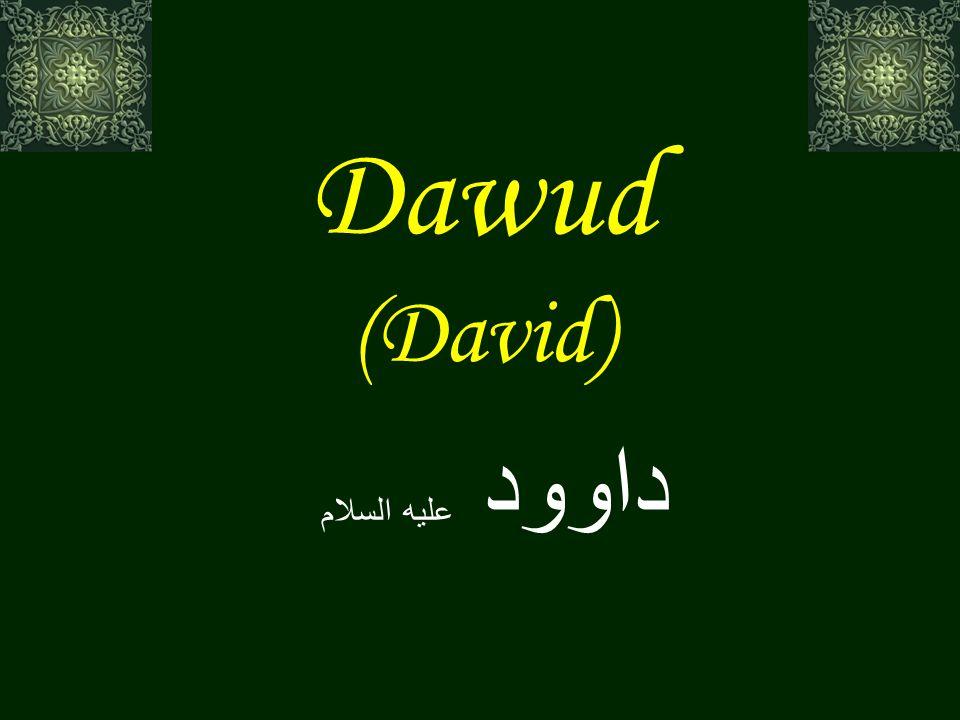 Dawud (David) داوود عليه السلام