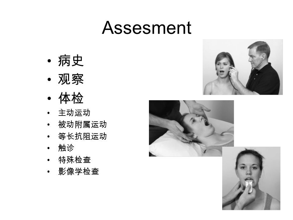 Assesment 病史 观察 体检 主动运动 被动附属运动 等长抗阻运动 触诊 特殊检查 影像学检查