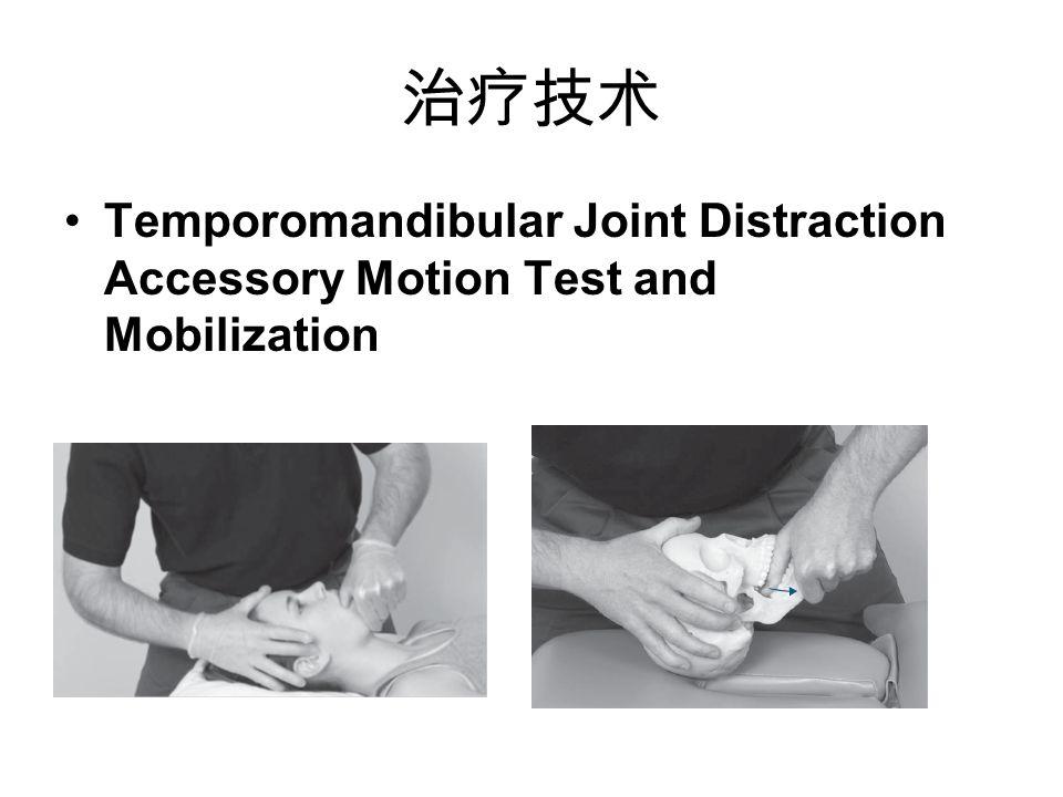 治疗技术 Temporomandibular Joint Distraction Accessory Motion Test and Mobilization