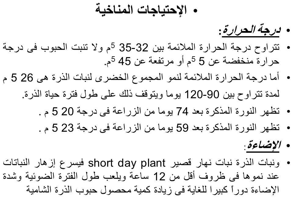 الإحتياجات المناخية درجة الحرارة : تتراوح درجة الحرارة الملائمة بين 32-35 5 م ولا تنبت الحبوب فى درجة حرارة منخفضة عن 5 5 م أو مرتفعة عن 45 5 م. أما د