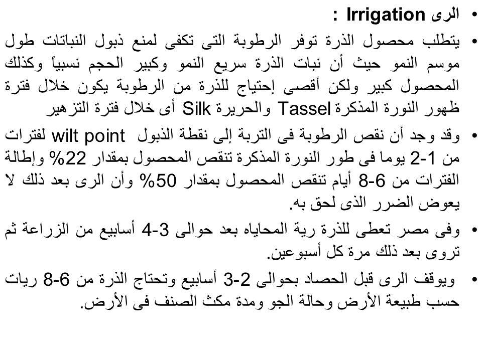 الرى Irrigation : يتطلب محصول الذرة توفر الرطوبة التى تكفى لمنع ذبول النباتات طول موسم النمو حيث أن نبات الذرة سريع النمو وكبير الحجم نسبياً وكذلك الم