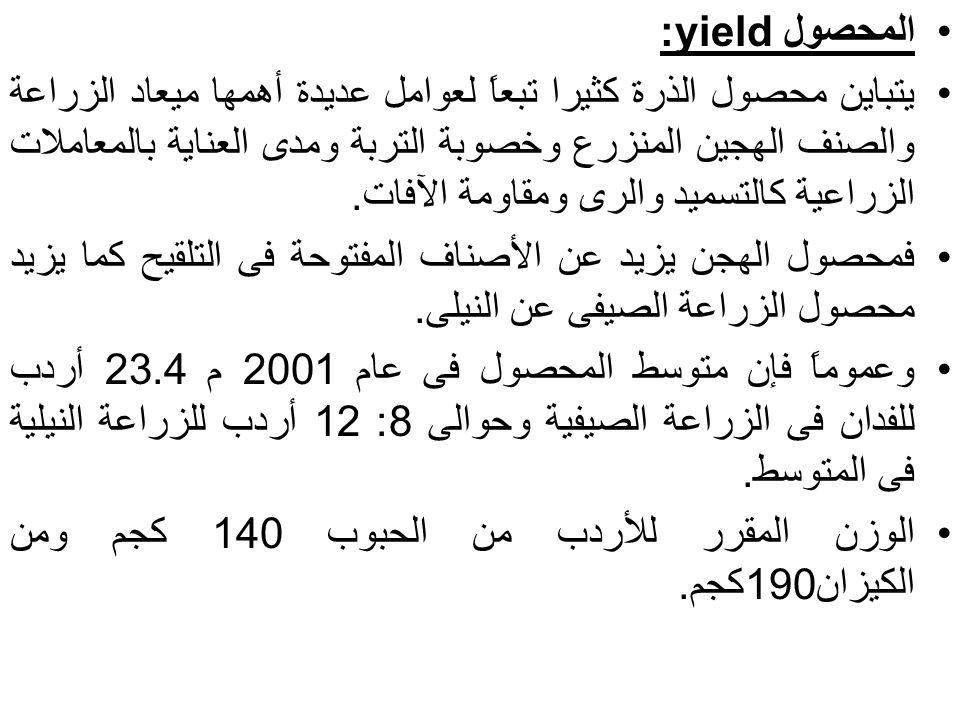 المحصول yield: يتباين محصول الذرة كثيرا تبعاً لعوامل عديدة أهمها ميعاد الزراعة والصنف الهجين المنزرع وخصوبة التربة ومدى العناية بالمعاملات الزراعية كا