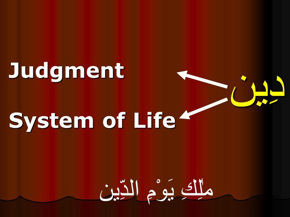 دِين Judgment System of Life مٰلِكِ يَوْمِ الدِّين