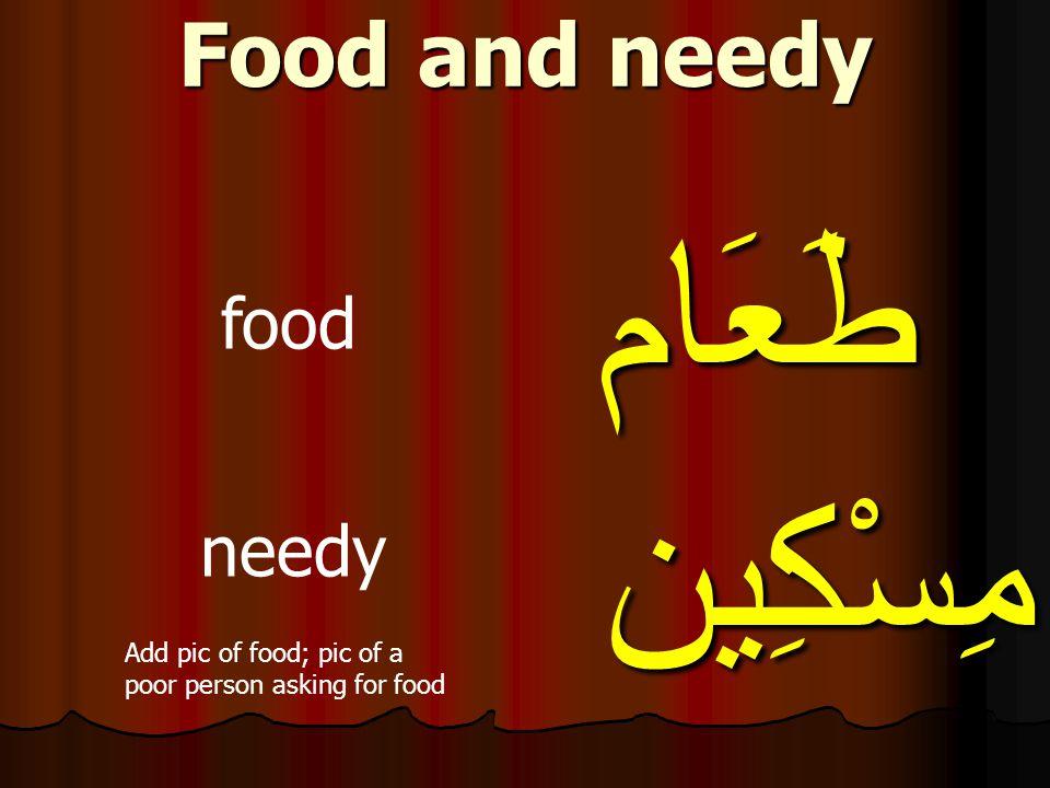 طَعَام food Food and needy مِسْكِين needy Add pic of food; pic of a poor person asking for food