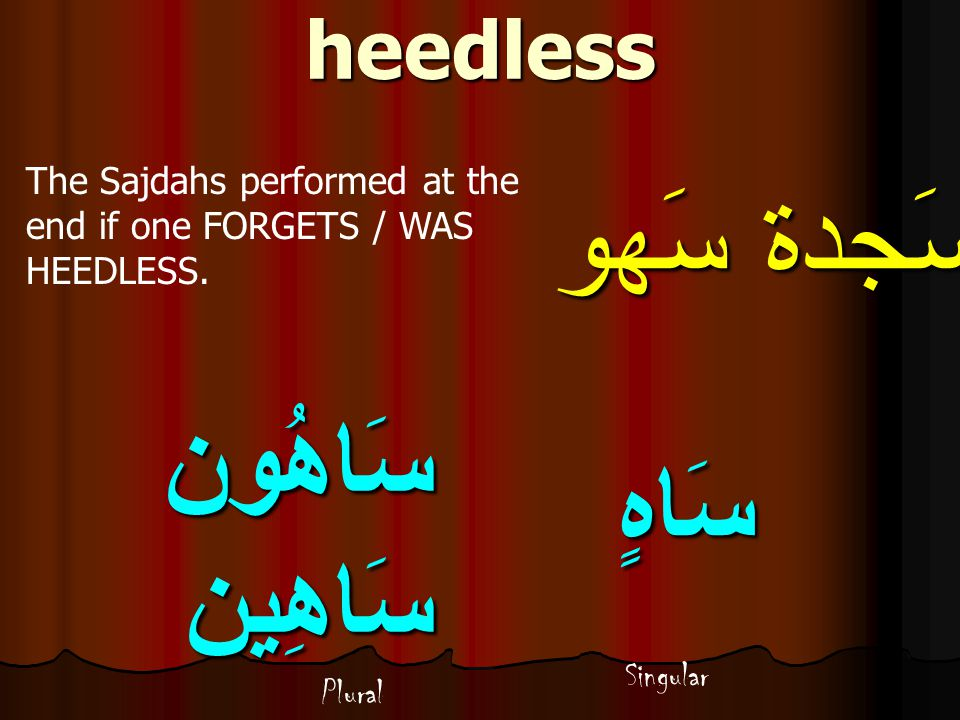 سَجدة سَهو heedless The Sajdahs performed at the end if one FORGETS / WAS HEEDLESS.