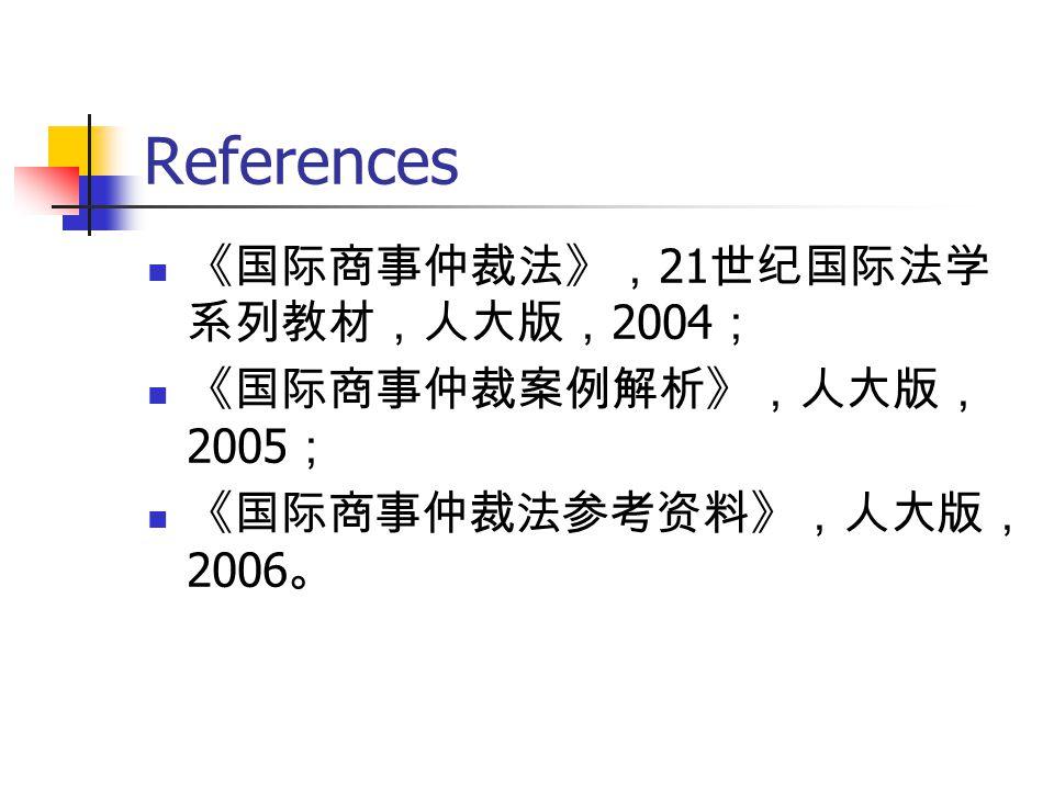 References 《国际商事仲裁法》, 21 世纪国际法学 系列教材,人大版, 2004 ; 《国际商事仲裁案例解析》,人大版, 2005 ; 《国际商事仲裁法参考资料》,人大版, 2006 。