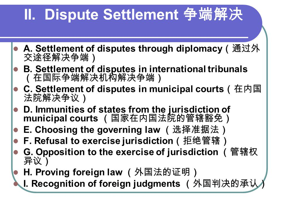 II. Dispute Settlement 争端解决 A. Settlement of disputes through diplomacy (通过外 交途径解决争端) B. Settlement of disputes in international tribunals (在国际争端解决机构解