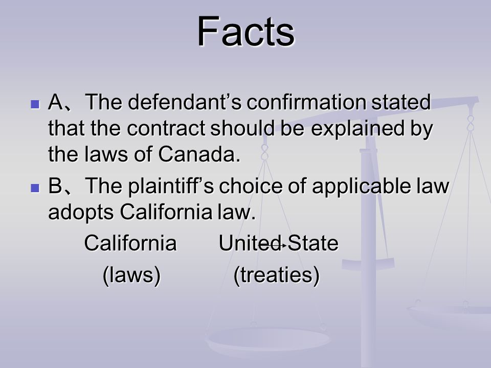 Facts A 、 The defendant's confirmation stated that the contract should be explained by the laws of Canada. A 、 The defendant's confirmation stated tha