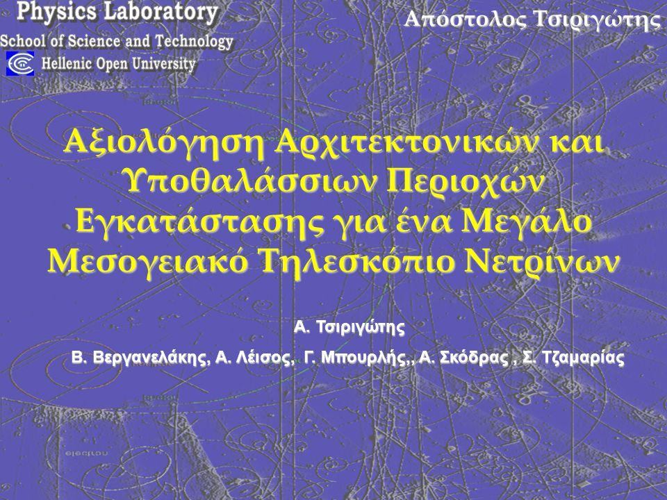 Απόστολος Τσιριγώτης Αξιολόγηση Αρχιτεκτονικών και Υποθαλάσσιων Περιοχών Εγκατάστασης για ένα Μεγάλο Μεσογειακό Τηλεσκόπιο Νετρίνων Α.