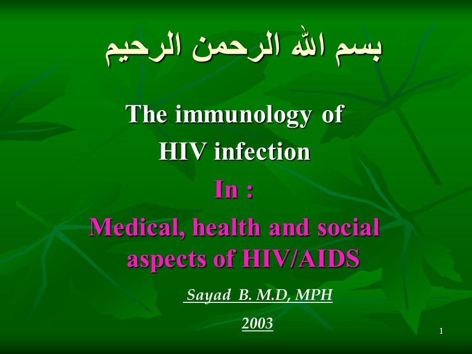 1 بسم الله الرحمن الرحيم The immunology of HIV infection In : Medical, health and social aspects of HIV/AIDS Sayad B.