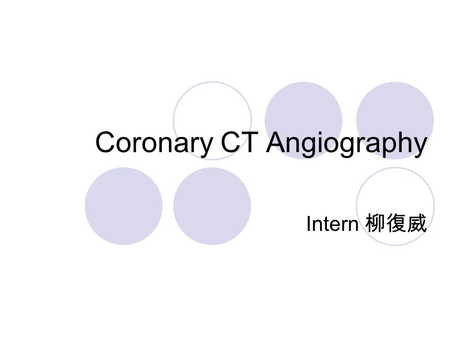 Coronary CT Angiography Intern 柳復威
