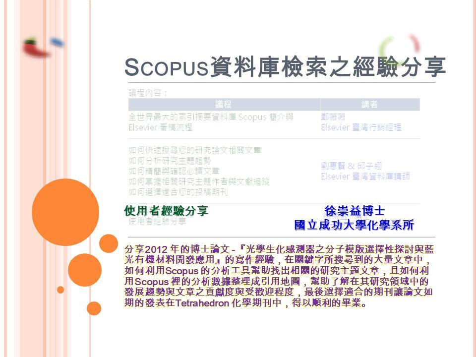S COPUS 資料庫檢索之經驗分享 使用者經驗分享 徐崇益博士 國立成功大學化學系所 國立成功大學化學系所