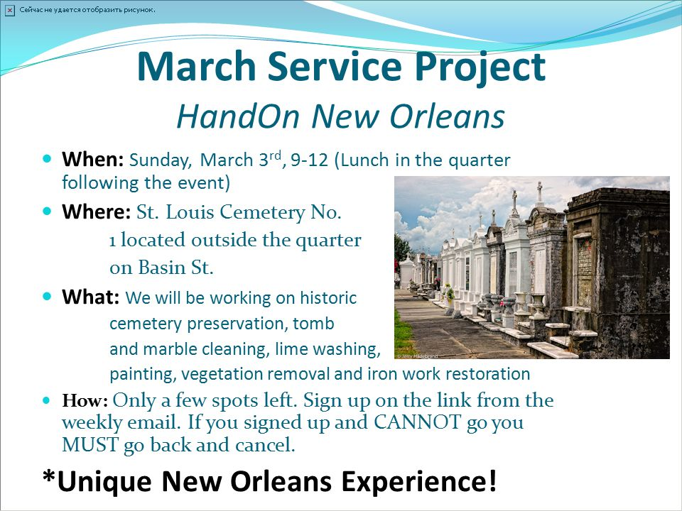 March Service Project HandOn New Orleans When: Sunday, March 3 rd, 9-12 (Lunch in the quarter following the event) Where: St. Louis Cemetery No. 1 loc