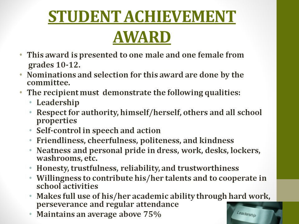 STUDENT ACHIEVEMENT AWARD This award is presented to one male and one female from grades 10-12.