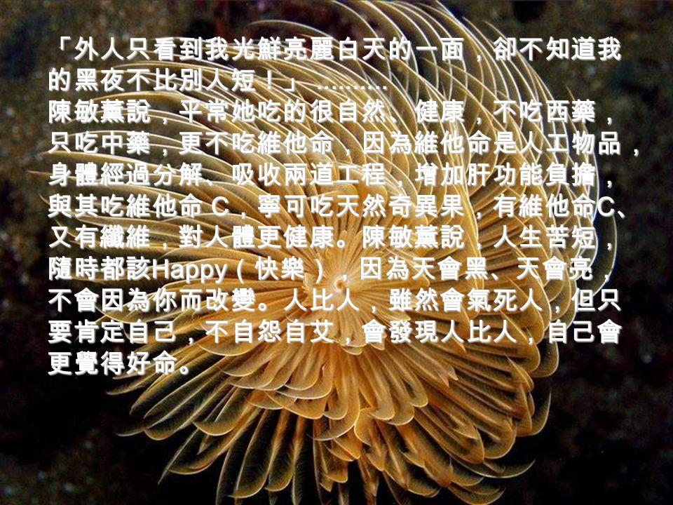 絕望之餘,她到日本北海道住了半個月,活在只有一 條道路進出的農業村落、看著薰衣草和羊、熊會出沒 的菜田,就這樣簡單過了兩個星期,回想過去沒天沒 夜的忙碌工作,事情永遠做不完,卻什麼都帶不走, 才深刻體會到生活可以很簡單,人生要的是什麼。